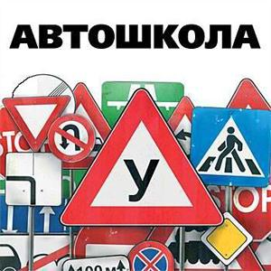 Автошколы Пикалёво