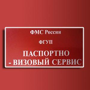 Паспортно-визовые службы Пикалёво