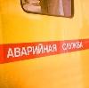 Аварийные службы в Пикалёво