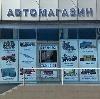 Автомагазины в Пикалёво