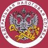 Налоговые инспекции, службы в Пикалёво